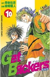 GetBackers-奪還屋-(10) (週刊少年マガジンコミックス)