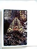 高山蛾―高嶺を舞う蛾たち (1984年) (蝶蛾シリーズ〈7〉) 画像