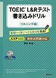 TOEIC®L&Rテスト書き込みドリル【リスニング編】