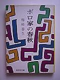 ボロ家の春秋 (1979年) (旺文社文庫)