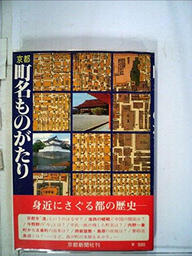 京都町名ものがたり (1979年)