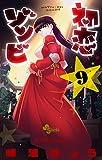 初恋ゾンビ(9) (少年サンデーコミックス)