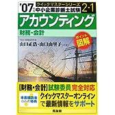 アカウンティングクイックマスター―中小企業診断士試験対策〈2007年版〉 (中小企業診断士試験クイックマスターシリーズ)