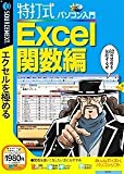 特打式 パソコン入門/Excel関数編 (説明扉付きスリムパッケージ版)