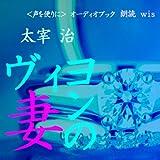 [オーディオブックCD] ヴィヨンの妻―太宰治名作選(1) CDオーディオ版