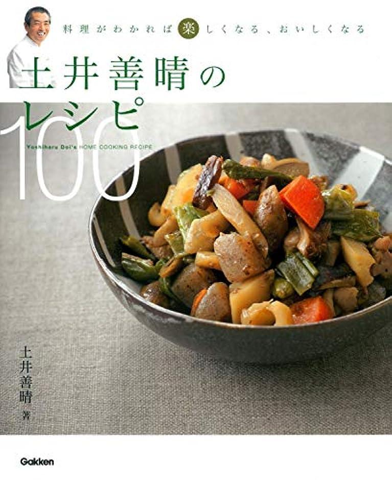ジャケット空白根拠土井善晴のレシピ100