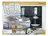 【REMIX/レミックス】LEDライトキット(HB4)  【品番】 RS-61