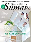 住まいの設計 2017 年 11・12 月号 [雑誌] (デジタル雑誌)