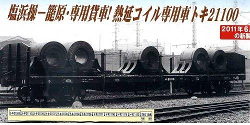 Nゲージ A6976 国鉄トキ21100形+トキ21500形「コイル銅管号」12両セット