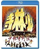 少林寺列伝 [Blu-ray]