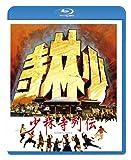 少林寺列伝[Blu-ray/ブルーレイ]