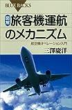 図解 旅客機運航のメカニズム 航空機オペレーション入門 (ブルーバックス)