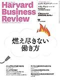 DIAMONDハーバード・ビジネス・レビュー 2017年9月号 [雑誌]