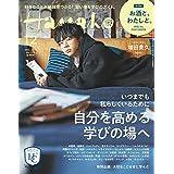 Hanako(ハナコ) 2019年12月号 No.1178 [自分を高める学びの場へ 増田貴久]