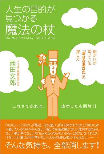 人生の目的が見つかる魔法の杖 西田文郎