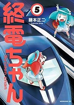 [藤本正二] 終電ちゃん 第01-05巻