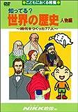 知ってる?世界の歴史 人物編 -時代をつくった77人- (DVDビデオ) (知ってる?シリーズ)