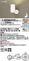 パナソニック(Panasonic) スポットライト LSEB6011KLE1 60形相当 電球色 ホワイト 本体: 高さ12.5cm 本体: 幅7.6cm