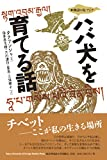 ハバ犬を育てる話 (物語の島 アジア)