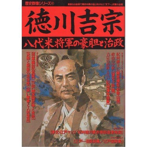 徳川吉宗―八代米将軍の豪胆と治政 (歴史群像シリーズ 41)