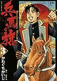 兵馬の旗(3) (ビッグコミックス)