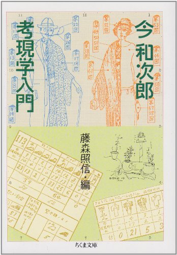 考現学入門 (ちくま文庫)