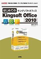 はじめてのKingsoft Office 2010―手軽に使える高機能「ワープロ」「表計算」「プレゼンテーション」! (I・O BOOKS)