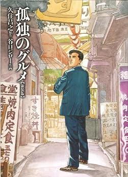 [久住 昌之]の孤独のグルメ【新装版】 (SPA!コミックス)