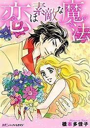恋は素敵な魔法 (ハーモニィ by ハーレクイン)