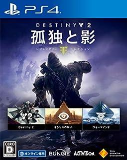 【PS4】Destiny 2 孤独と影 レジェンダリーコレクション【早期購入特典】「