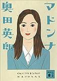マドンナ (講談社文庫) 画像