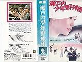 瀬戸内少年野球団 [VHS]()