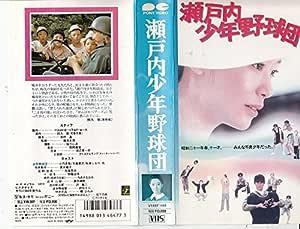 瀬戸内少年野球団 [VHS]