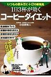 1日3杯が効く コーヒーダイエット―いつもの飲み方に+αの新発見 (主婦の友生活シリーズ)