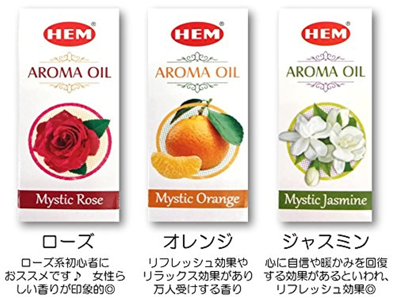自慢バンガローホイストHEM(ヘム) アロマオイル 3本セット /ローズ?オレンジ?ジャスミン/ルームフレグランス用