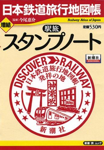 増結駅旅スタンプノート—日本鉄道旅行地図帳 (新潮「旅」ムック)