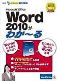 Microsoft Office Word 2010がわか~る [ダウンロード]