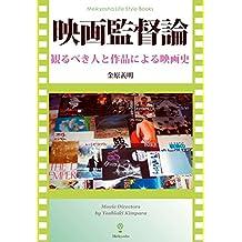 映画監督論 (Meikyosha Life Style Books)