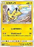 ポケモン 【シングルカード】ピカチュウ【SM3N DL 光を喰らう闇】【コモン】 (¥ 20)