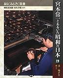 宮本常一とあるいた昭和の日本〈23〉漆・柿渋と木工 (あるくみるきく双書)