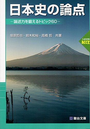 日本史の論点 駿台受験シリーズ 入試対策演習 ACCESS
