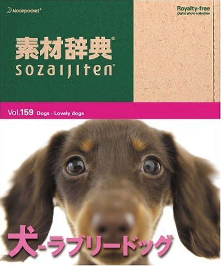 大洪水普通のなる素材辞典 Vol.159 犬~ラブリードッグ編