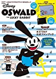 OSWALD THE LUCKY RABBIT OFFICIAL BOOK (e-MOOK 宝島社ブランドムック)