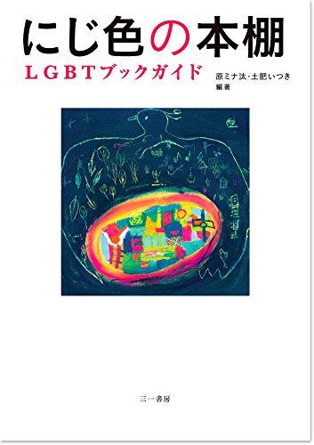 にじ色の本棚 ―LGBTブックガイド―の詳細を見る