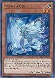 遊戯王カード COTD-JP022 星杯の妖精リース(レア)遊戯王VRAINS [CODE OF THE DUELIST]