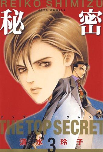秘密 -トップ・シークレット- 3 (ジェッツコミックス)の詳細を見る