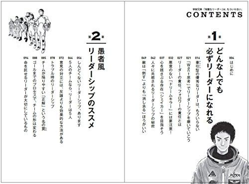 『宇宙兄弟 「完璧なリーダー」は、もういらない。』の2枚目の画像