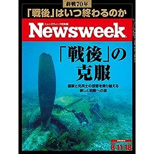 週刊ニューズウィーク日本版 「特集:「戦後」の克服」〈2015年 8/11・18号〉 [雑誌]
