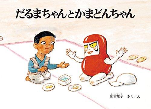 だるまちゃんとかまどんちゃん (だるまちゃんの絵本)の詳細を見る