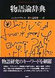 物語論辞典 (松柏社叢書―言語科学の冒険)